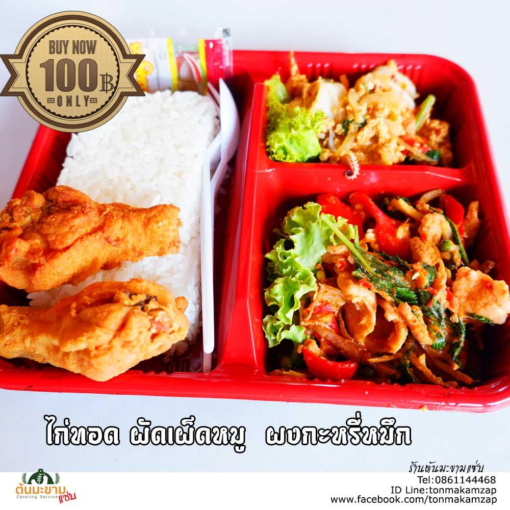 ข้าวกล่อง VIP กับข้าว3อย่าง ไก่ทอด พะแนงหมู ผงกะหรี่กุ้ง