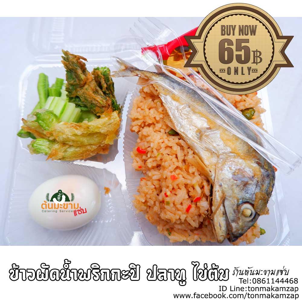 ข้าวผัดน้ำพริกกะปิ ปลาทูทอด ไข่ต้ม ผักทอดและผักสด อร่อยเต็มๆกล่องราคากล่องละ 65 บาทเท่านั้นครับ
