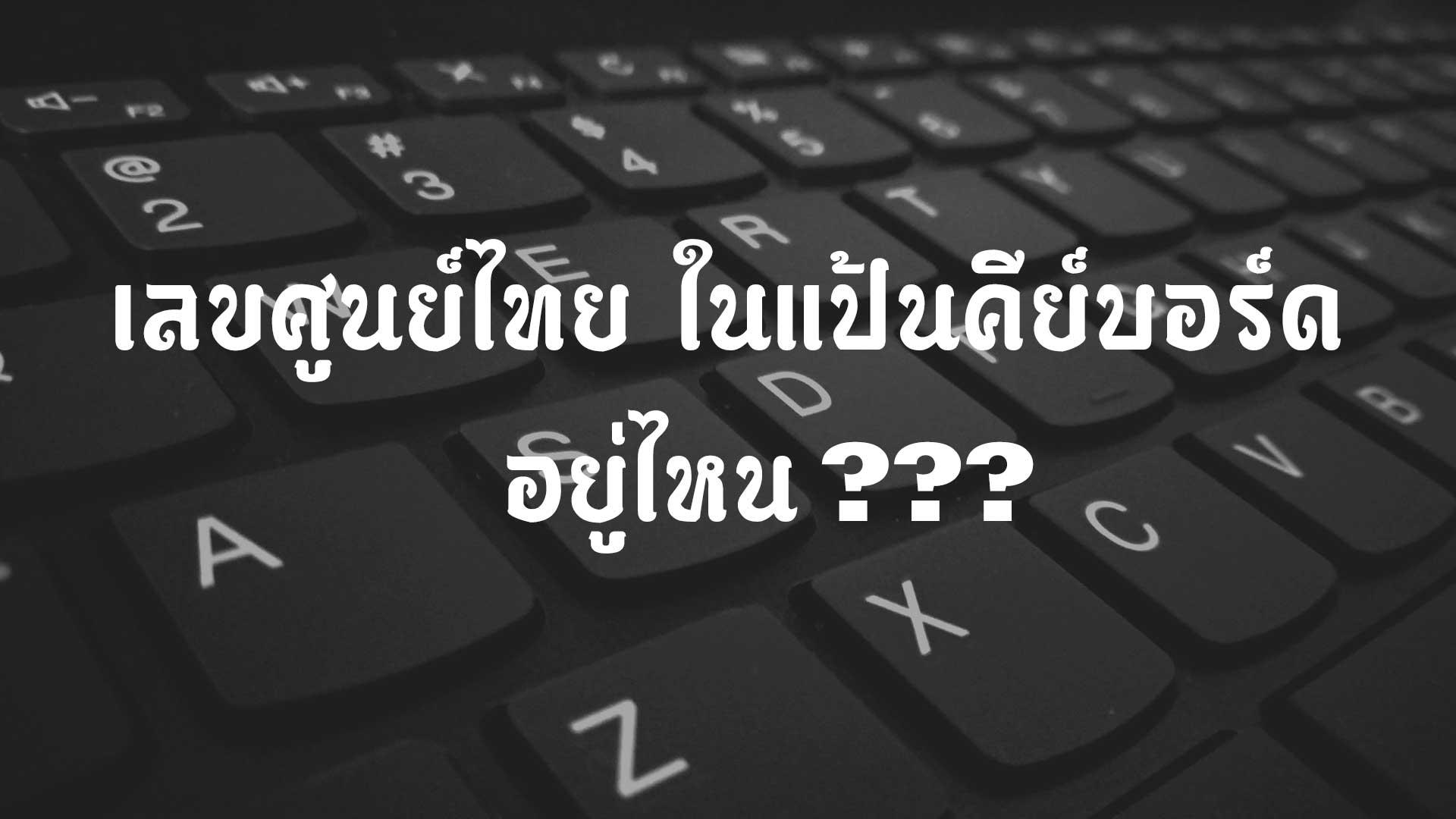 ศูนย์ไทย บนแป้นคีย์บอร์ดอยู่ไหน