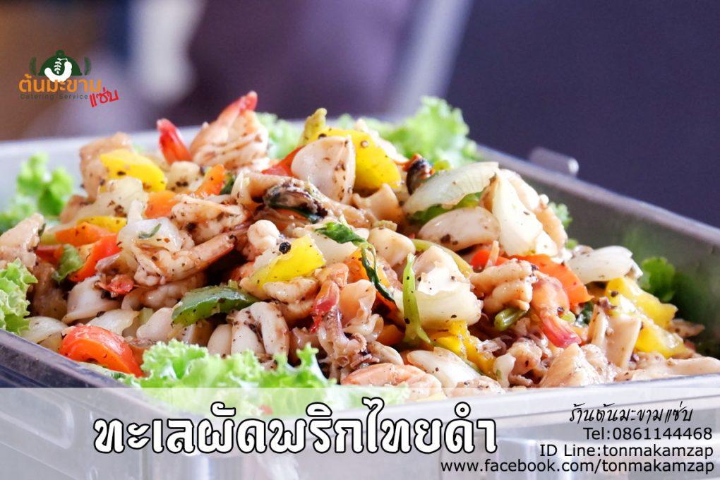 ทะเลผัดพริกไทยดำ สูตรอร่อยๆพ่อครัวแมว