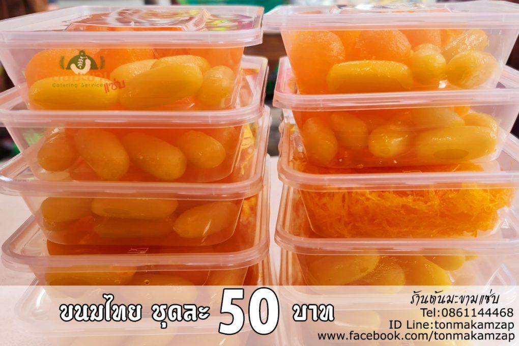 ขนมไทยทอดงหยิบทองหยอดถวายพระ