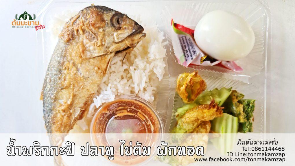 ข้าวกล่องพ่อครัวแมว-น้ำพริกกะปิปลาทูทอด-สมุุทรปราการ