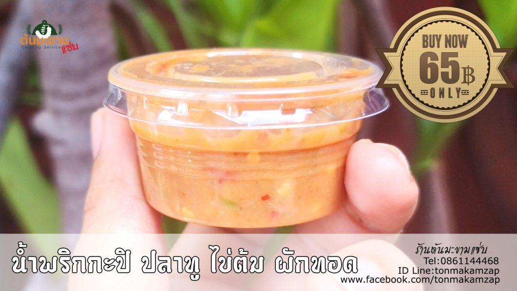 ข้าวกล่องพ่อครัวแมว-น้ำพริกกะปิปลาทูทอด-อร่อยๆ