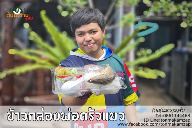 ข้าวกล่องชุดเมนูน้ำพริกกะปิ ปลาทูทอด ผักทอด ไข่ต้ม