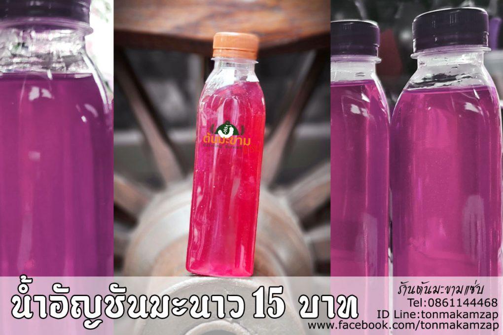 น้ำอัญชันมะนาว