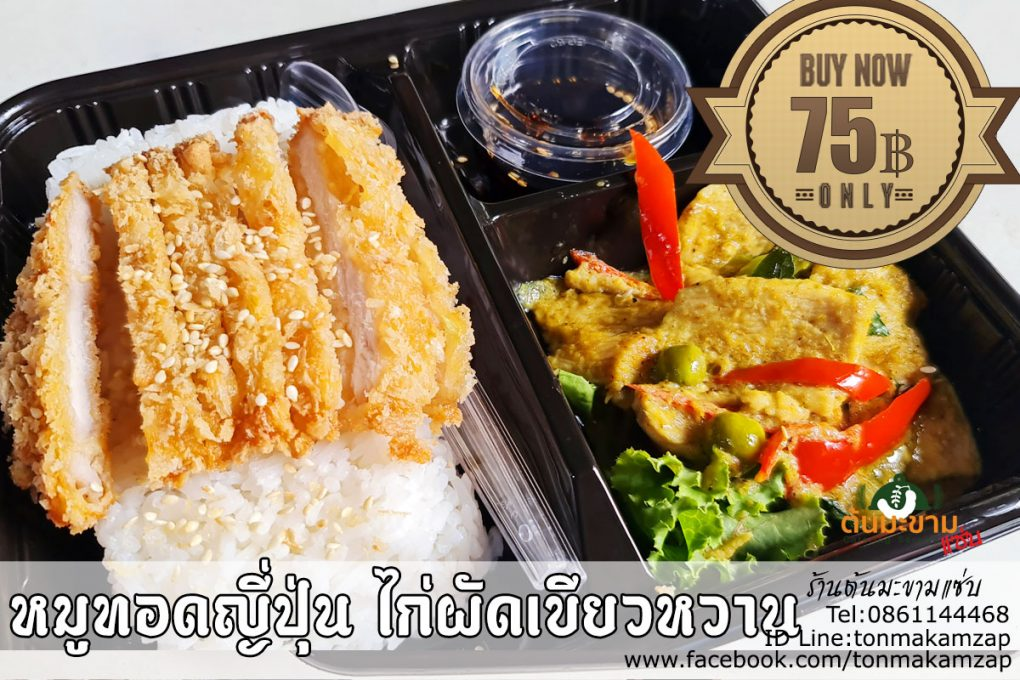 หมูทอดญี่ปุ่น ไก่ผัดพริกแกงเขียวหวาน