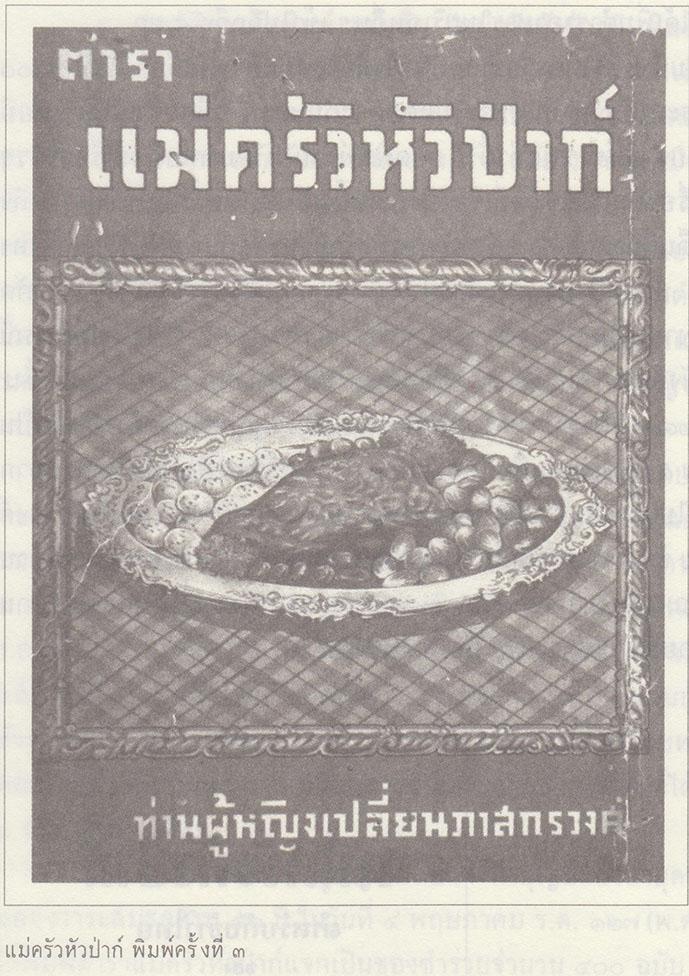 ตำราแม่ครัวหัวป่าก์ หนังสือ สอนทำอาหาร ร.5