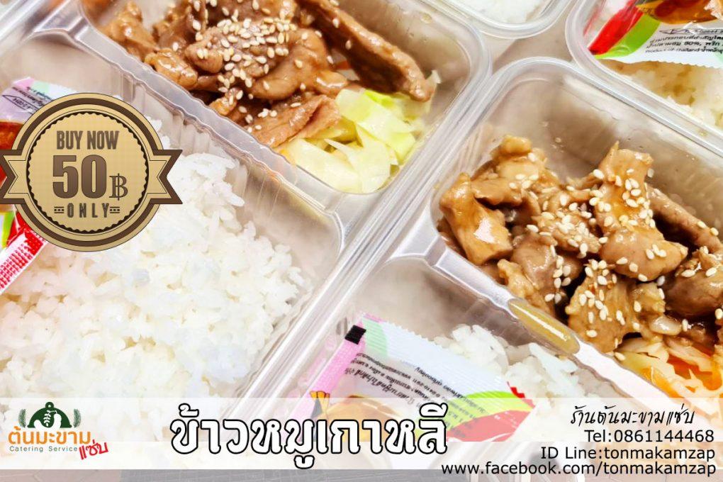 ข้าวหมูเกาหลีอร่อยๆ ราคากล่องละ 50 บาท อิ่มอร่อยโดยพ่อครัวแมว