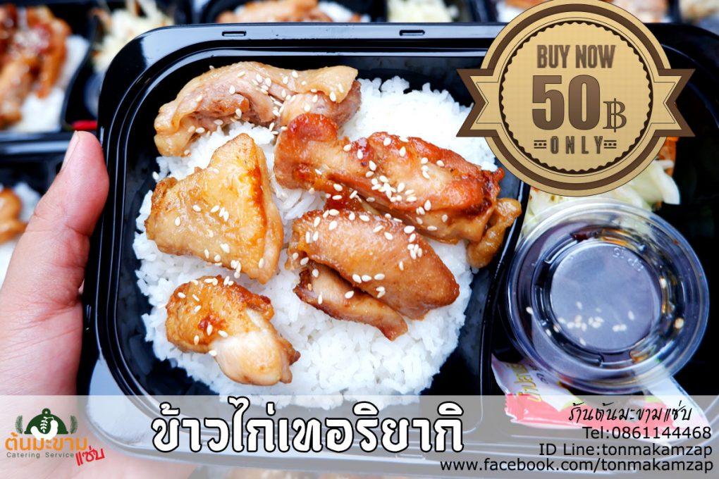 ข้าวกล่อง ข้าวไก่เทอริยากิ ราคากล่องละ 50 บาท