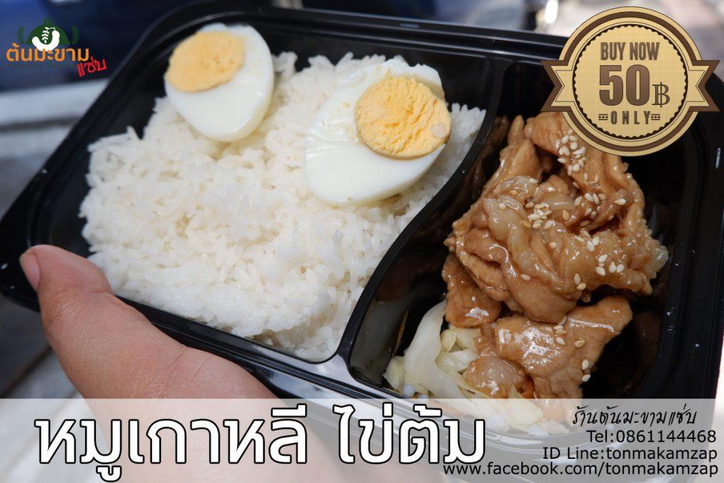 ข้าวหมูเกาหลีไข่ต้ม กล่องละ50 บาท โดยพ่อครัวแมว ร้านต้นมะขามแซ่บ