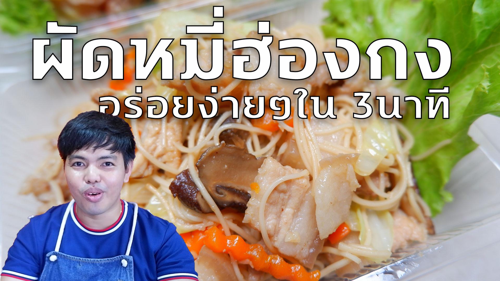 วิธีผัดหมี่ฮ่องกง ร้านไหนอร่อย ก็ต้องร้านต้นมะขามแซ่บร้านนี้เลย