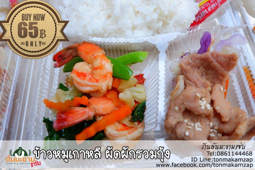 ข้าวหมูเกาหลี กับผัดผักรวมกุ้ง ราคากล่องละ 65 บาท