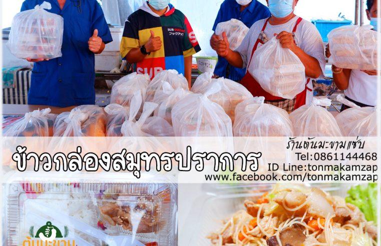รับทำข้าวกล่องสมุทรปราการ-โดยพ่อครัวแมว