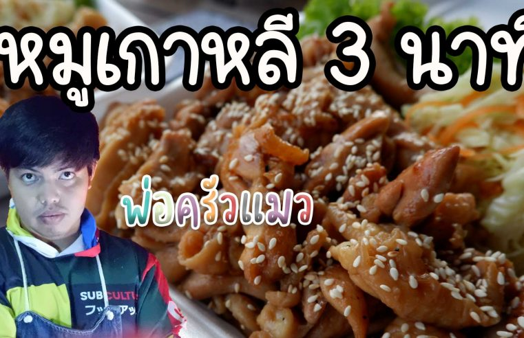 สอนทำข้าวหมูเกาหลี โดยพ่อครัวแมว