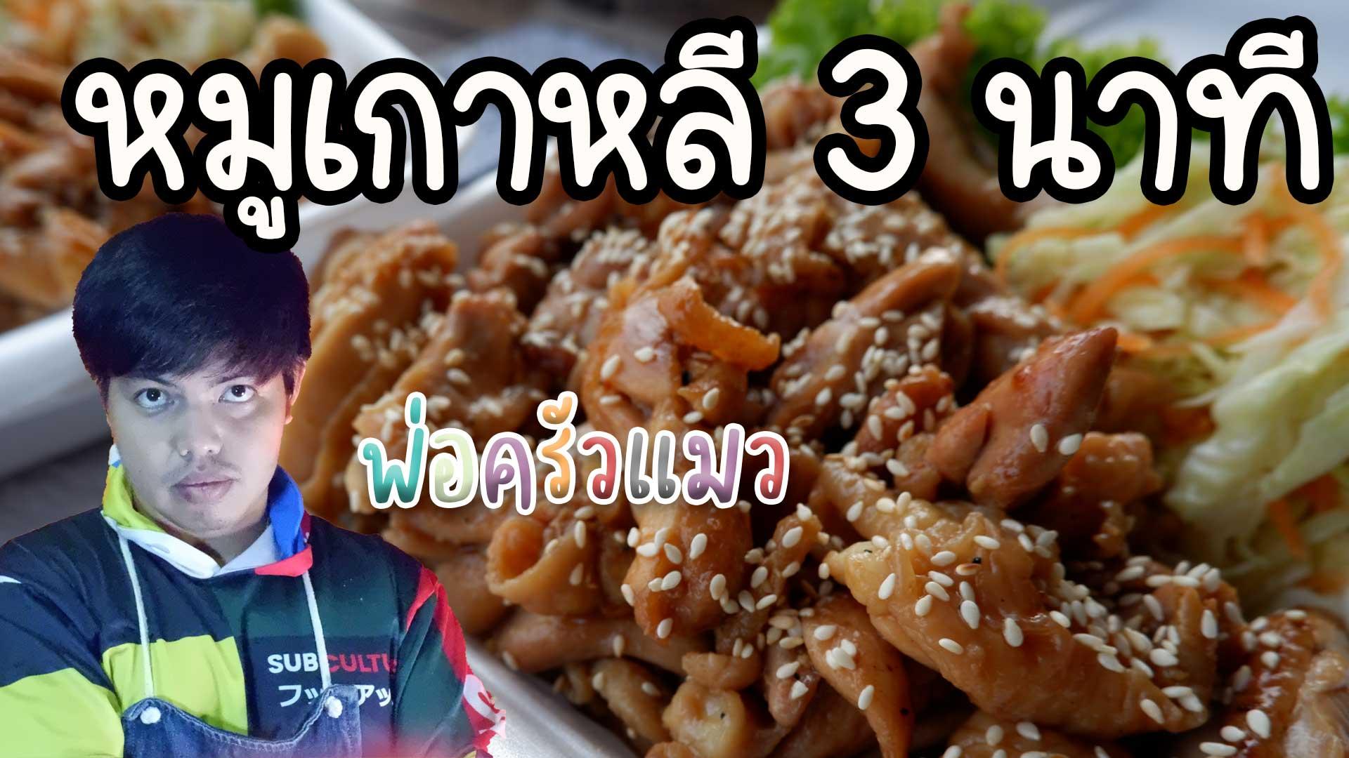 วิธีทำข้าวหมูเกาหลีง่ายกับพ่อครัวแมว