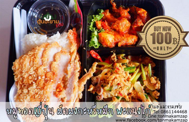 อาหารกล่อง-premium-สมุทรปราการ-นิคมบางพลี-1