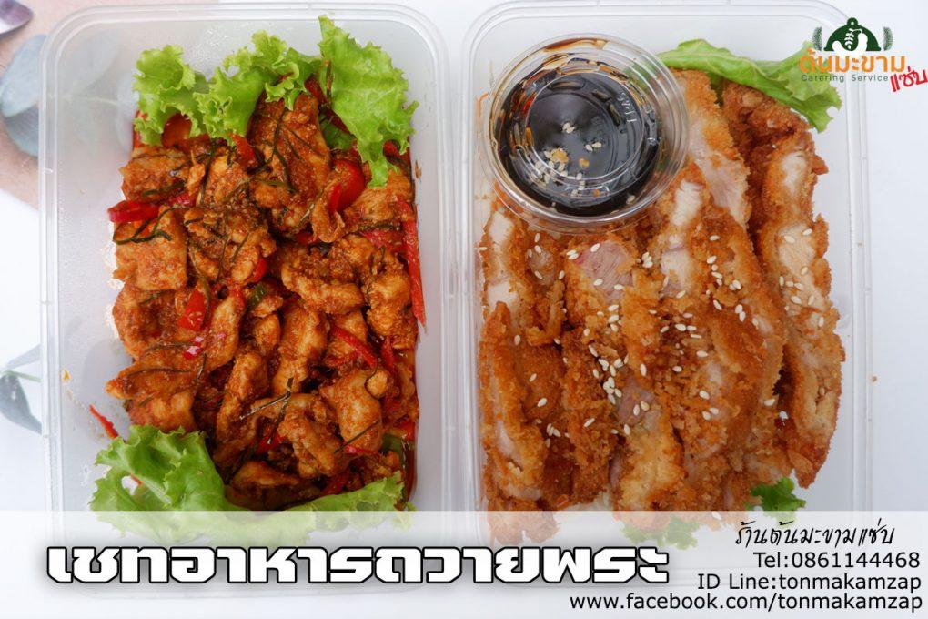 อาหารกาล่องถวายพระ-สมุทรปราการ-หมูทอดญี่ปุ่น-พะแนงไก่