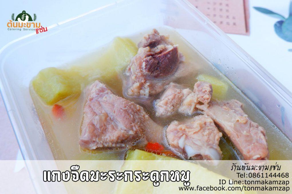 อาหารปิ่นโตถวายพระ แกงจืดมะระกับน้ำซุปกระดูกหมู อร่อยไม่ขม ต้องพ่อครัวแมว ร้านต้นมะขามแซ่บ